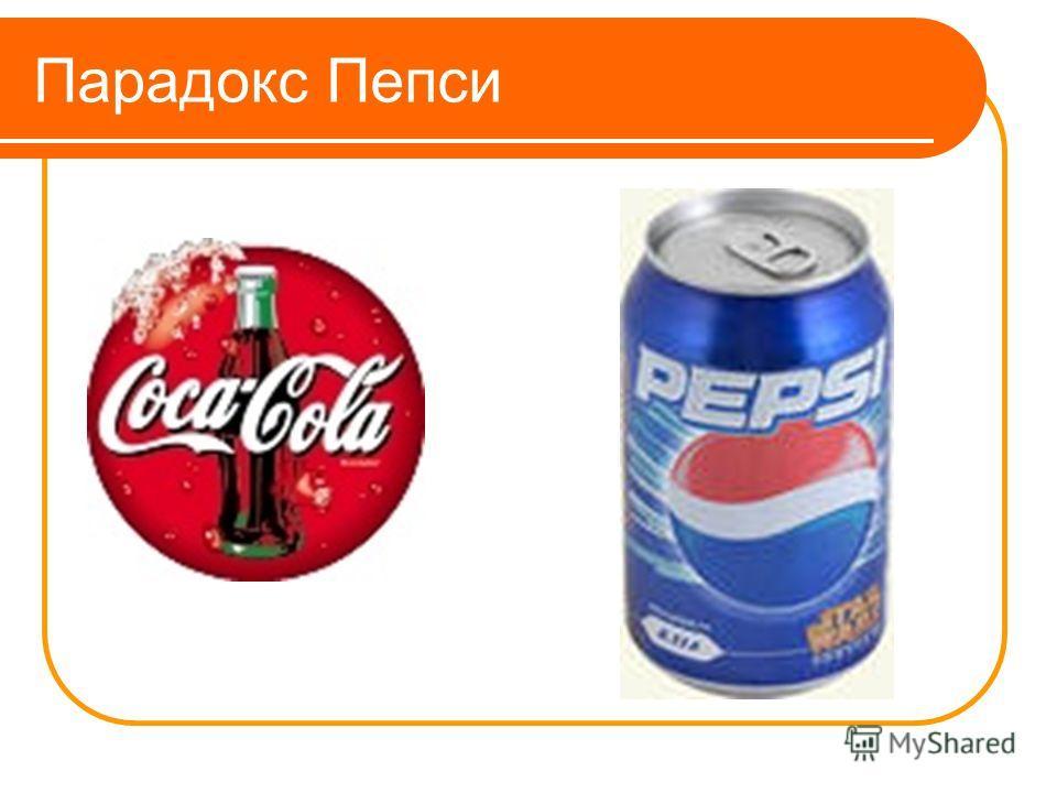 Парадокс Пепси