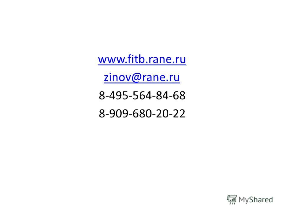 www.fitb.rane.ru zinov@rane.ru 8-495-564-84-68 8-909-680-20-22