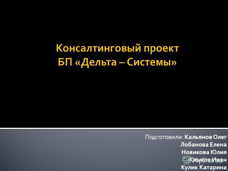 Подготовили: Кальянов Олег Лобанова Елена Новикова Юлия Клыков Иван Кулик Катарина
