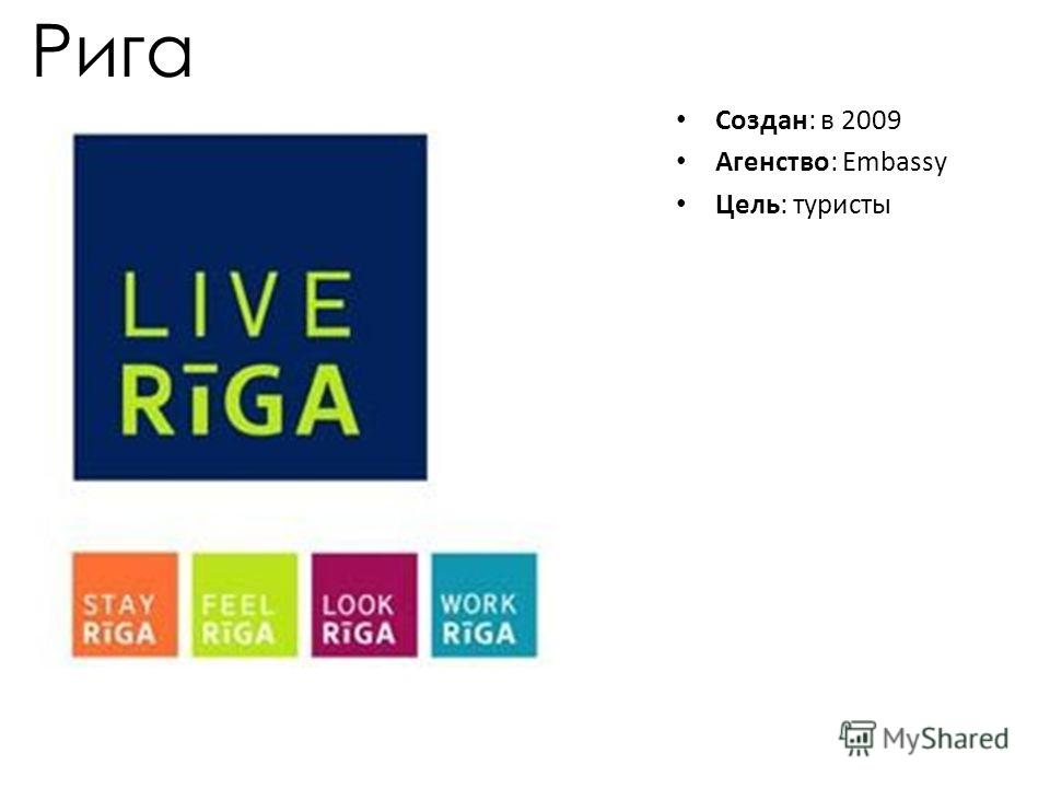 Рига Создан: в 2009 Агенство: Embassy Цель: туристы