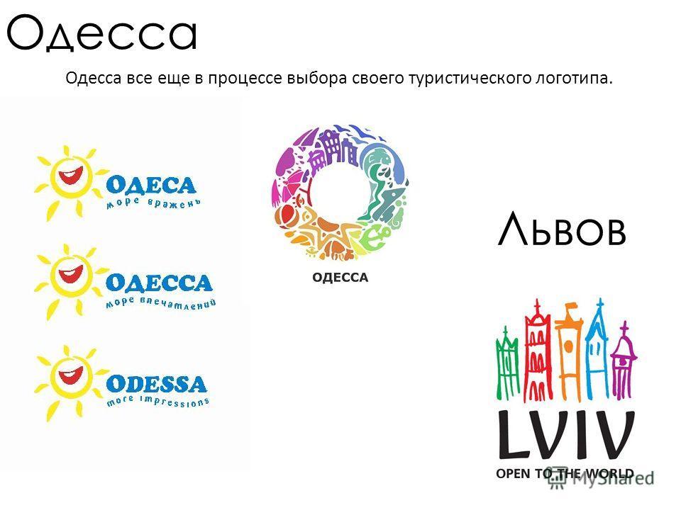 Одесса Одесса все еще в процессе выбора своего туристического логотипа. Львов
