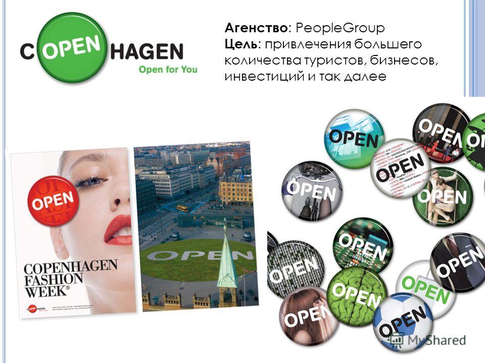 Агенство : PeopleGroup Цель : привлечения большего количества туристов, бизнесов, инвестиций и так далее