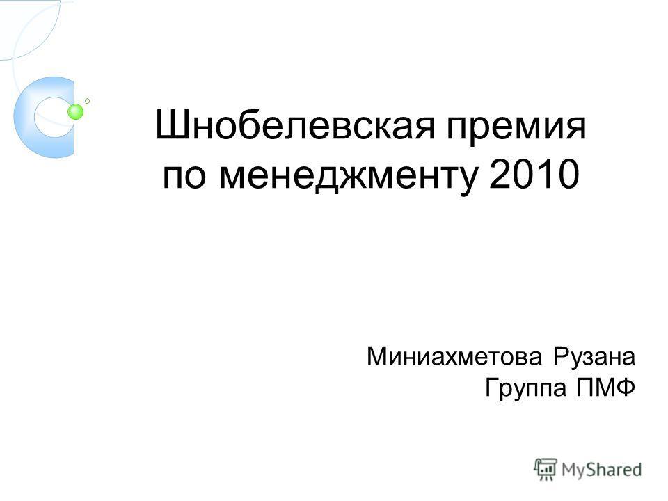 Шнобелевская премия по менеджменту 2010 Миниахметова Рузана Группа ПМФ