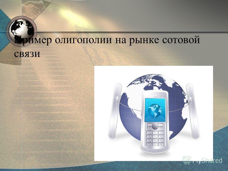 Пример олигополии на рынке сотовой связи