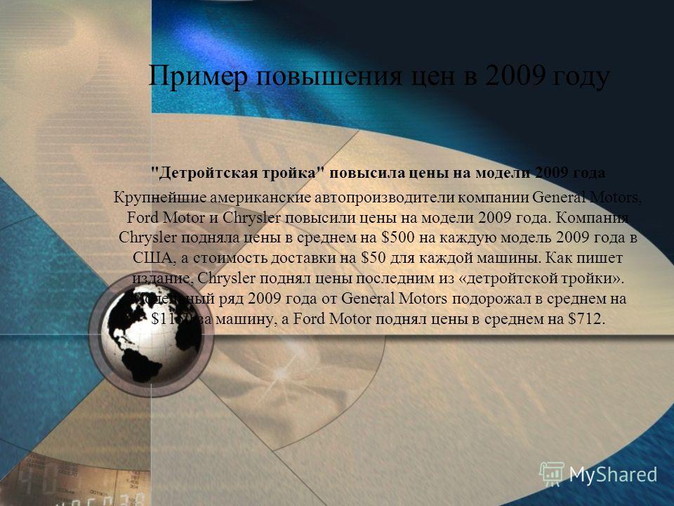 Пример повышения цен в 2009 году