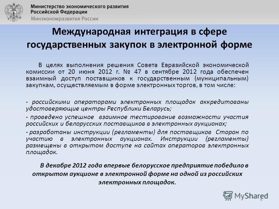 Международная интеграция в сфере государственных закупок в электронной форме В целях выполнения решения Совета Евразийской экономической комиссии от 20 июня 2012 г. 47 в сентябре 2012 года обеспечен взаимный доступ поставщиков к государственным (муни