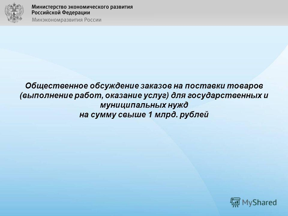 Общественное обсуждение заказов на поставки товаров (выполнение работ, оказание услуг) для государственных и муниципальных нужд на сумму свыше 1 млрд. рублей
