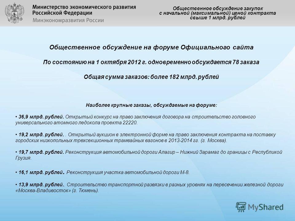 Общественное обсуждение закупок с начальной (максимальной) ценой контракта свыше 1 млрд. рублей Общественное обсуждение на форуме Официального сайта По состоянию на 1 октября 2012 г. одновременно обсуждается 78 заказа Общая сумма заказов: более 182 м