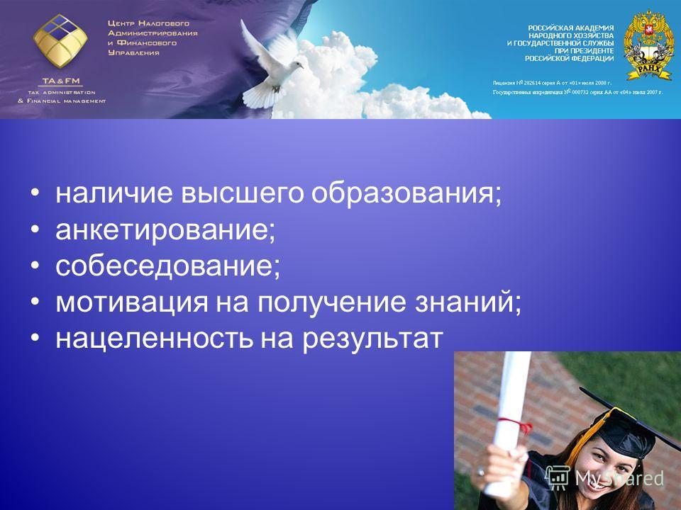 Условия приема наличие высшего образования; анкетирование; собеседование; мотивация на получение знаний; нацеленность на результат