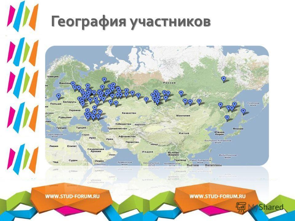 География участников