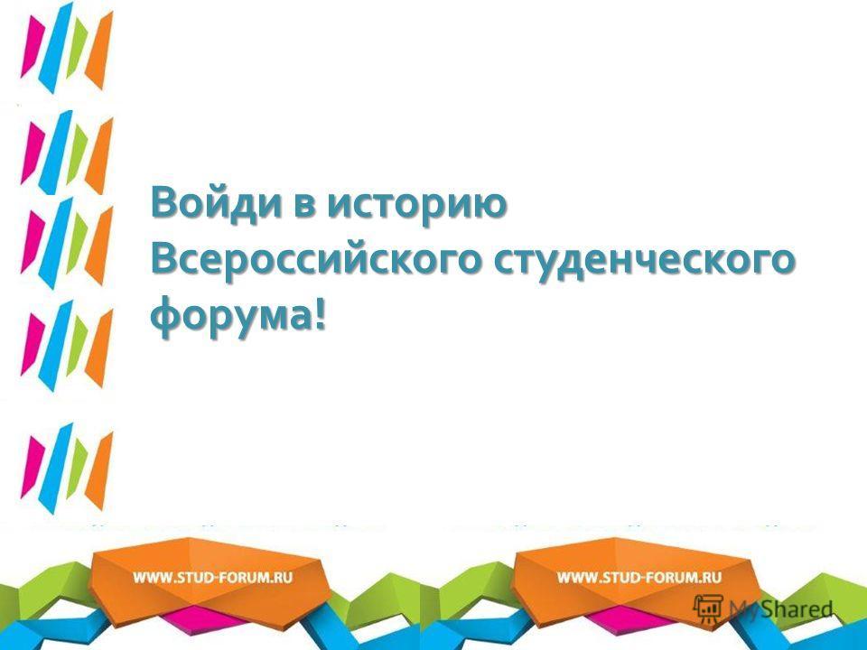 Войди в историю Всероссийского студенческого форума !