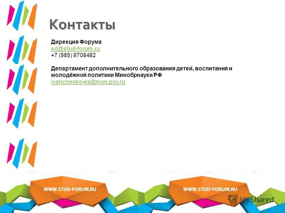 Контакты 3. Федеральный этап - Всероссийский студенческий форум Дирекция Форума ad@stud-forum.ru +7 (985) 9708482 Департамент дополнительного образования детей, воспитания и молодёжной политики Минобрнауки РФ ivanchenko-es@mon.gov.ru