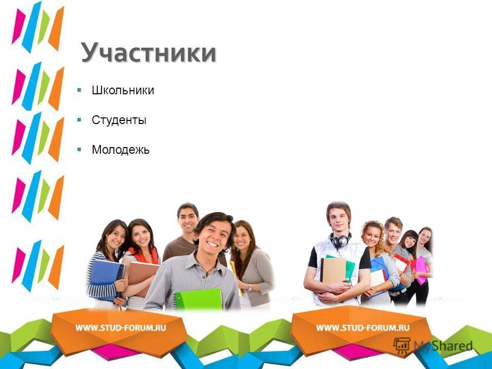 Участники Школьники Студенты Молодежь
