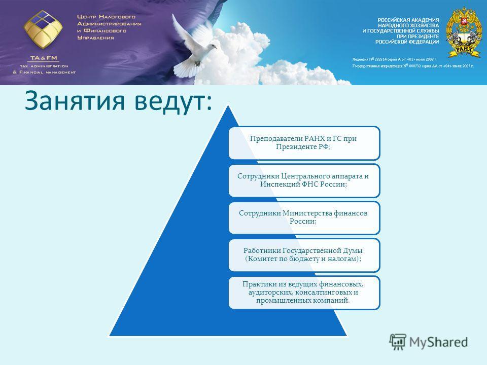 Выпускные документы Свидетельство государственного образца РАНХиГС при Президенте РФ о повышении квалификации в данной сфере.