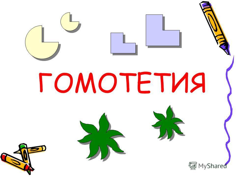 ГОМОТЕТИЯ