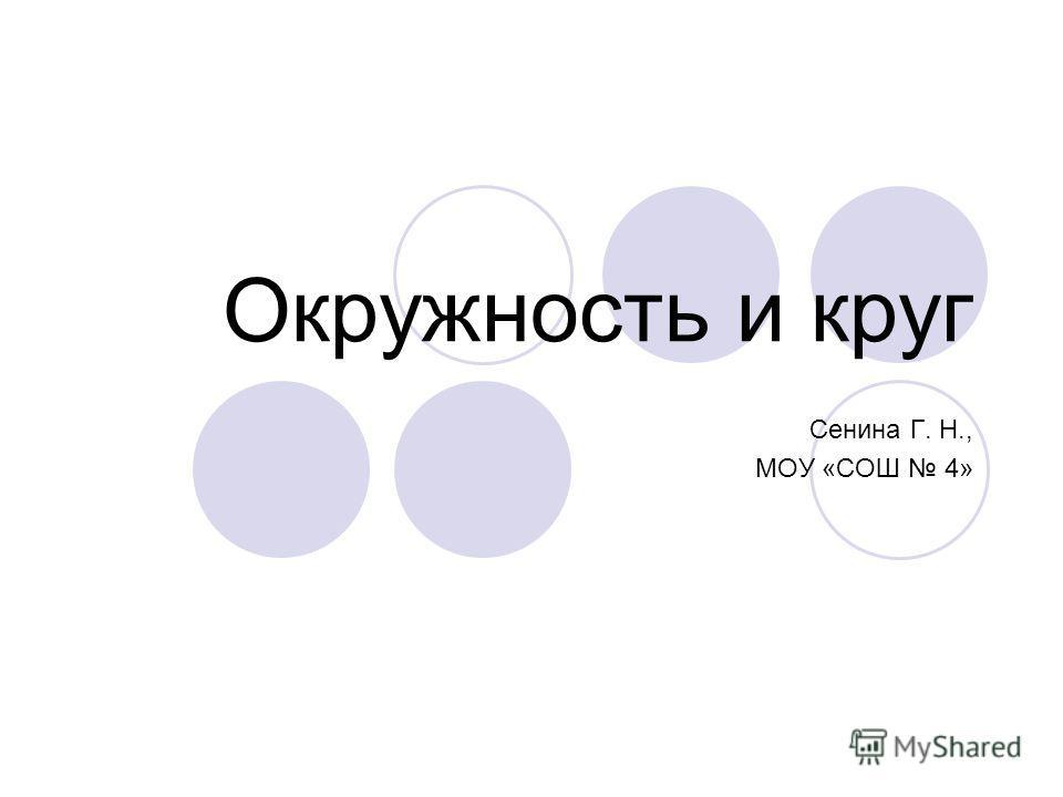 Окружность и круг Сенина Г. Н., МОУ «СОШ 4»