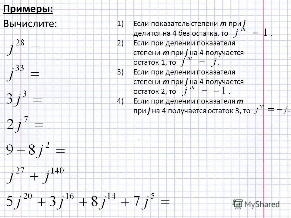 Примеры: Вычислите: 1)Если показатель степени m при j делится на 4 без остатка, то 2)Если при делении показателя степени m при j на 4 получается остаток 1, то 3)Если при делении показателя степени m при j на 4 получается остаток 2, то 4)Если при деле