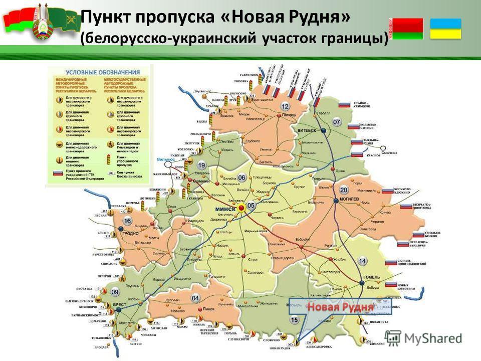 Пункт пропуска «Новая Рудня» (белорусско-украинский участок границы)