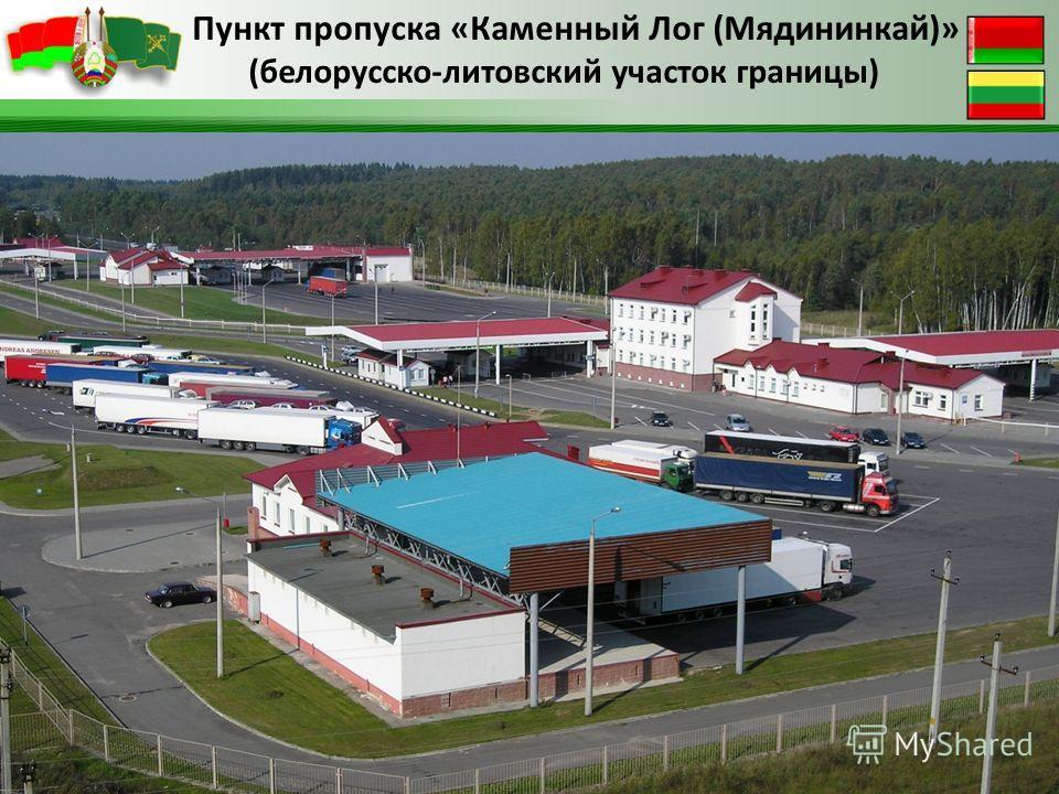 Пункт пропуска «Каменный Лог (Мядининкай)» (белорусско-литовский участок границы)
