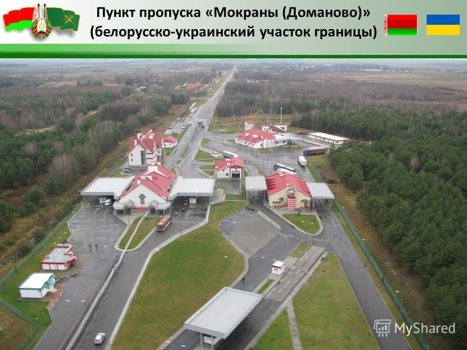 Пункт пропуска «Мокраны (Доманово)» (белорусско-украинский участок границы)