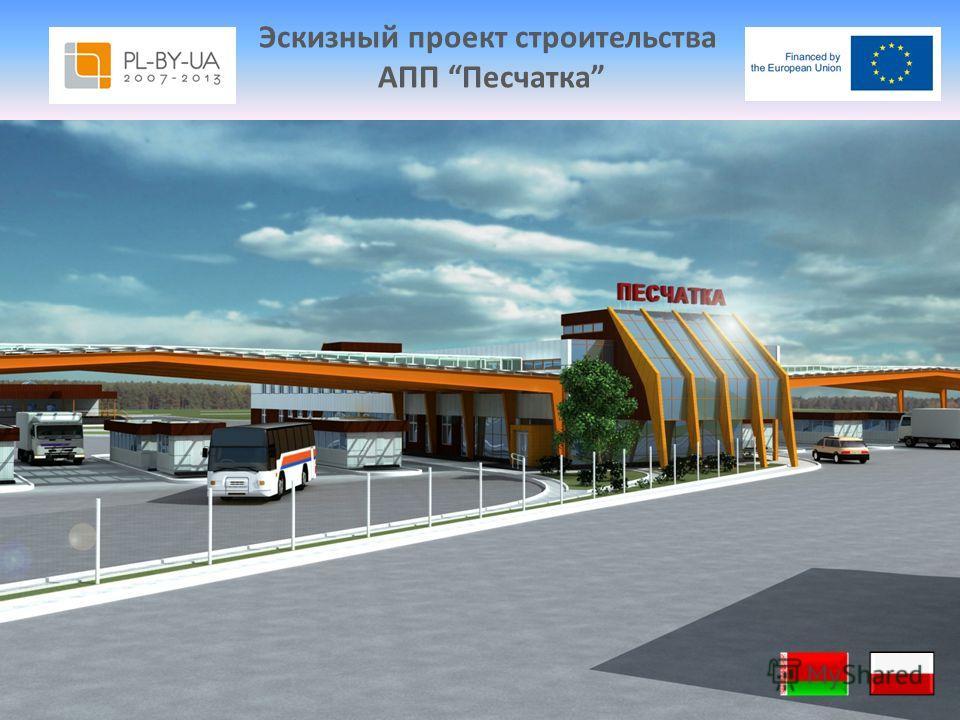 Эскизный проект строительства АПП Песчатка