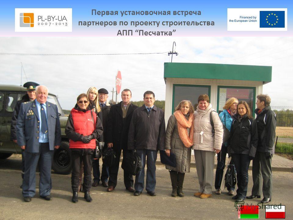 Первая установочная встреча партнеров по проекту строительства АПП Песчатка