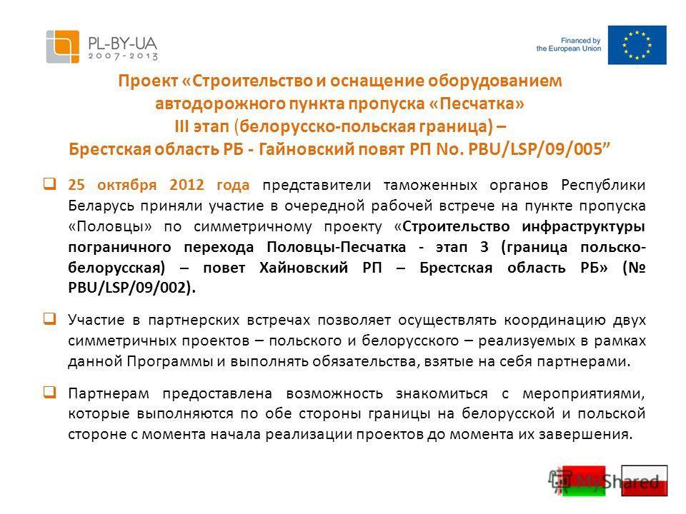 25 октября 2012 года представители таможенных органов Республики Беларусь приняли участие в очередной рабочей встрече на пункте пропуска «Половцы» по симметричному проекту «Строительство инфраструктуры пограничного перехода Половцы-Песчатка - этап 3