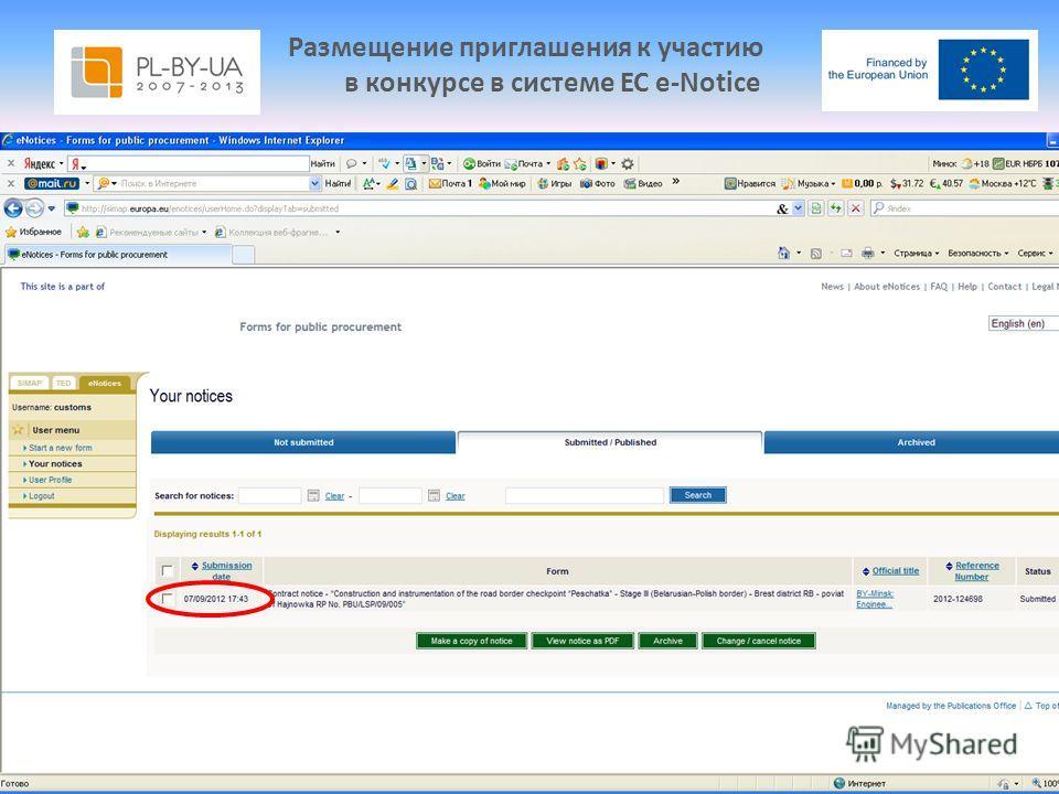 Размещение приглашения к участию в конкурсе в системе ЕС e-Notice