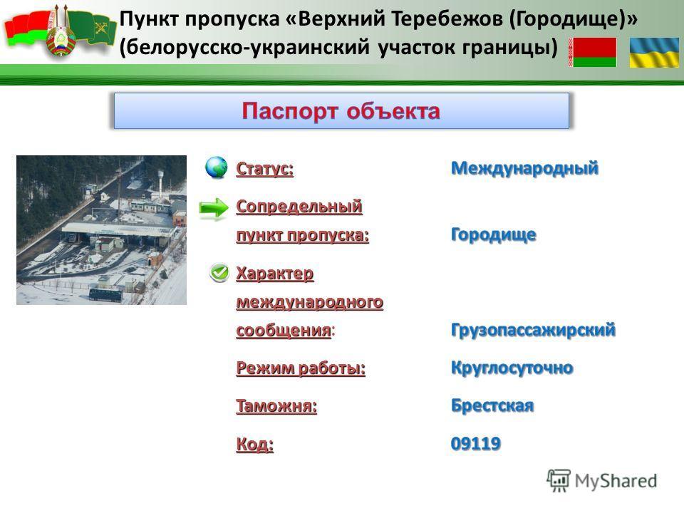 Пункт пропуска «Верхний Теребежов (Городище)» (белорусско-украинский участок границы)