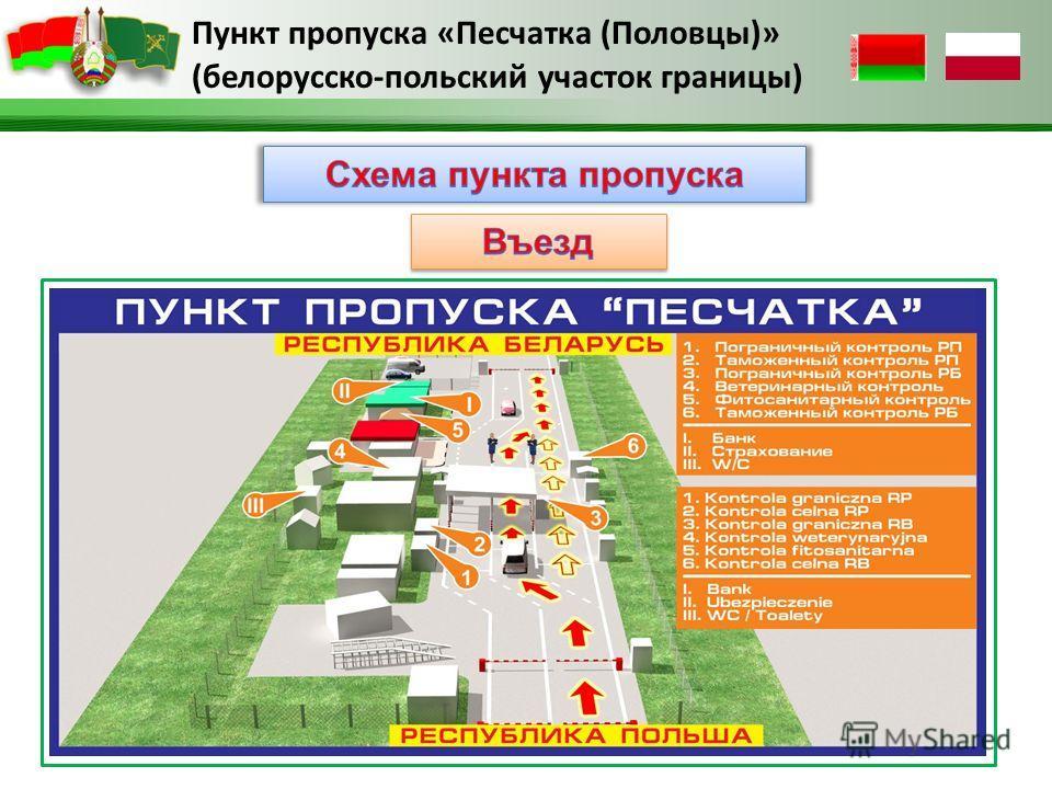 Пункт пропуска «Песчатка (Половцы)» (белорусско-польский участок границы)