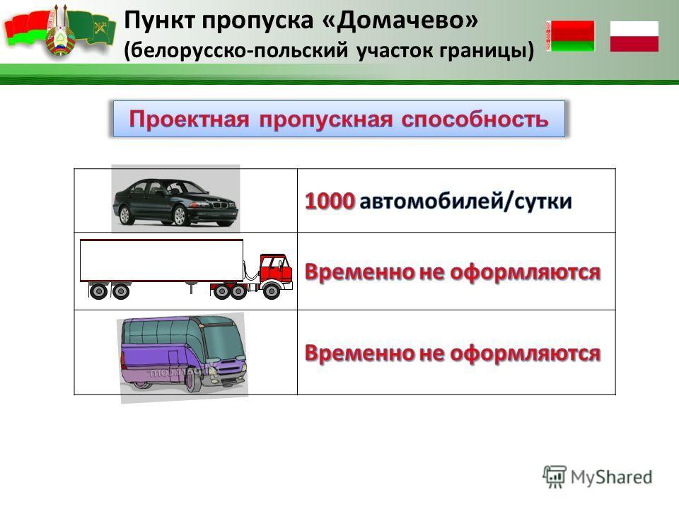 Пункт пропуска «Домачево» (белорусско-польский участок границы)