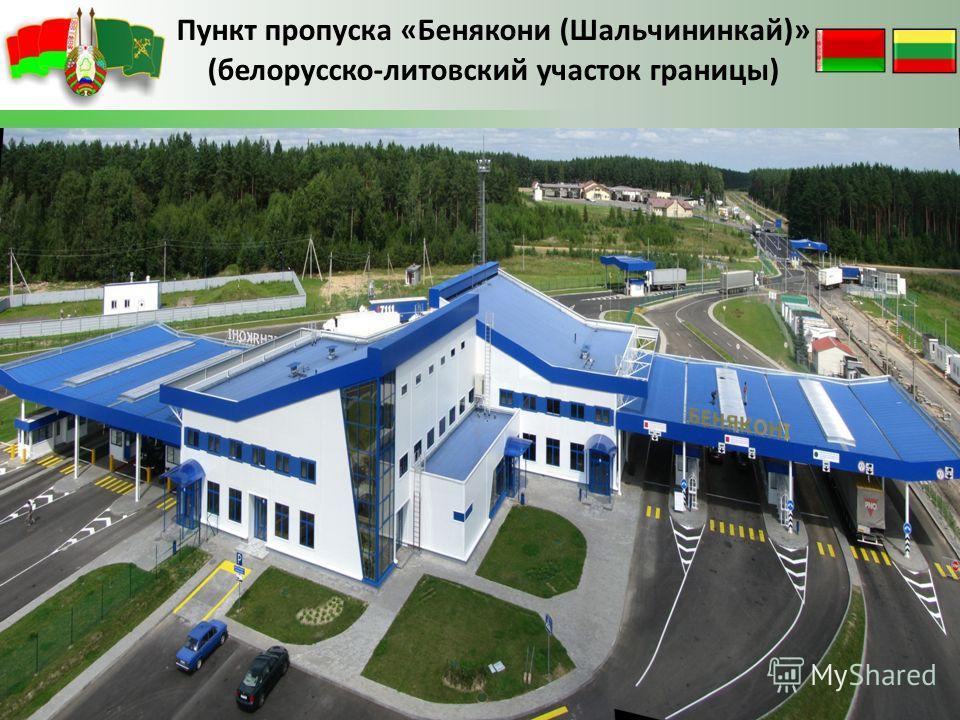 Пункт пропуска «Бенякони (Шальчининкай)» (белорусско-литовский участок границы)