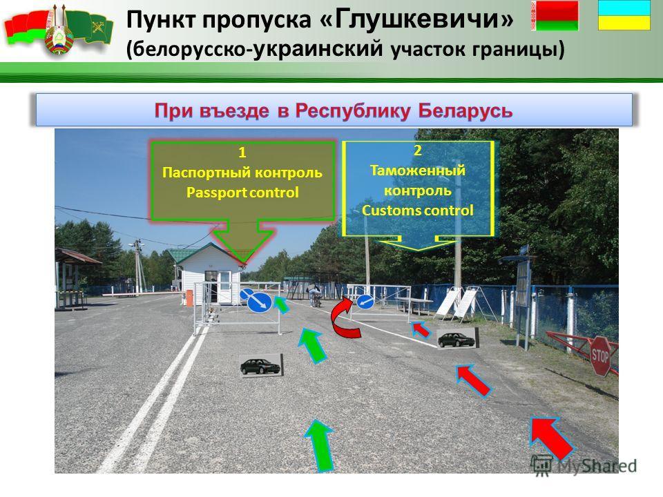 Пункт пропуска « Глушкевичи » (белорусско- украинский участок границы) 1 Паспортный контроль Passport control 2 Таможенный контроль Customs control