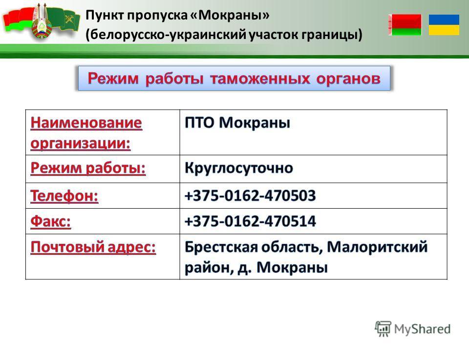 Пункт пропуска «Мокраны» (белорусско-украинский участок границы)