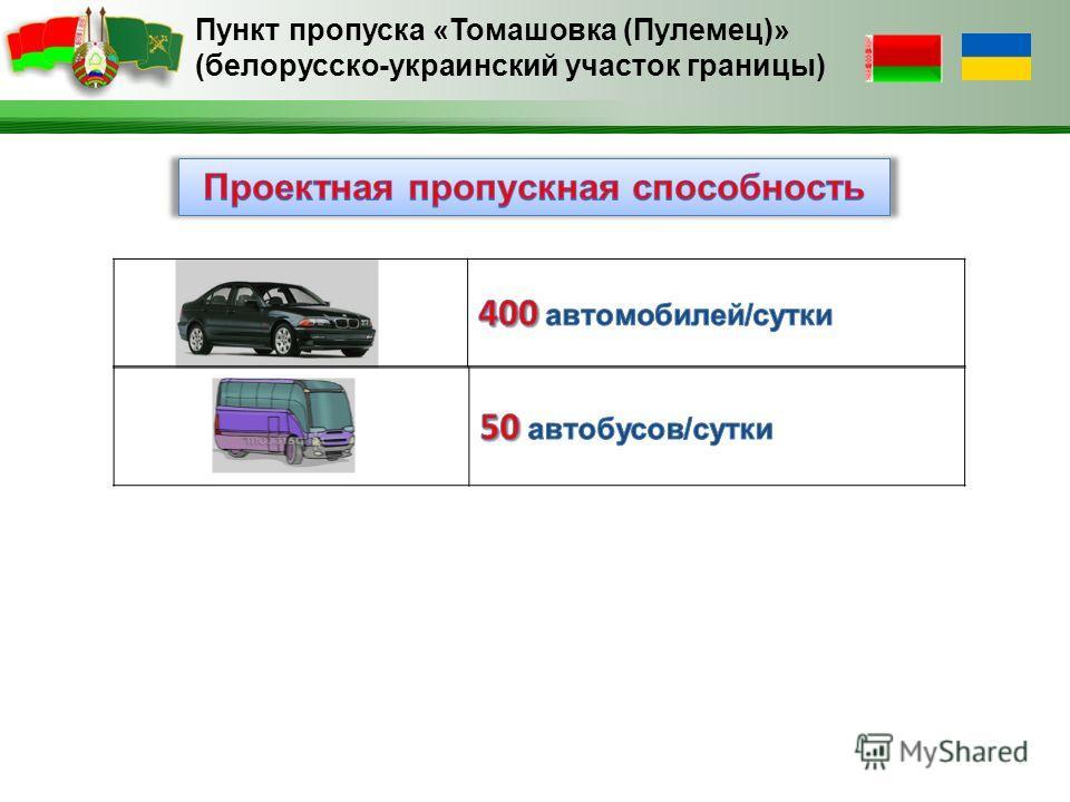Пункт пропуска «Томашовка (Пулемец)» (белорусско-украинский участок границы)