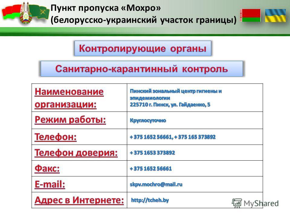Пункт пропуска «Мохро» (белорусско-украинский участок границы)