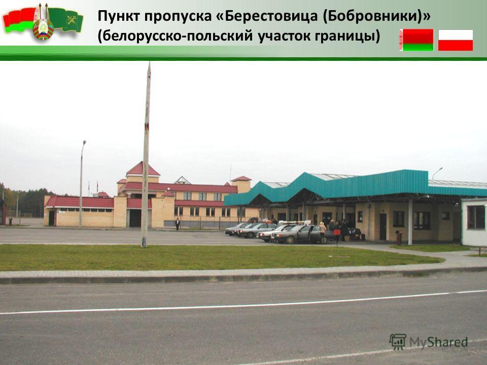 Пункт пропуска «Берестовица (Бобровники)» (белорусско-польский участок границы)