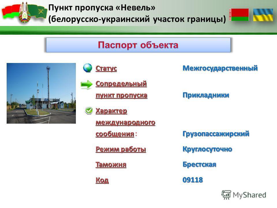 Пункт пропуска «Невель» (белорусско-украинский участок границы)