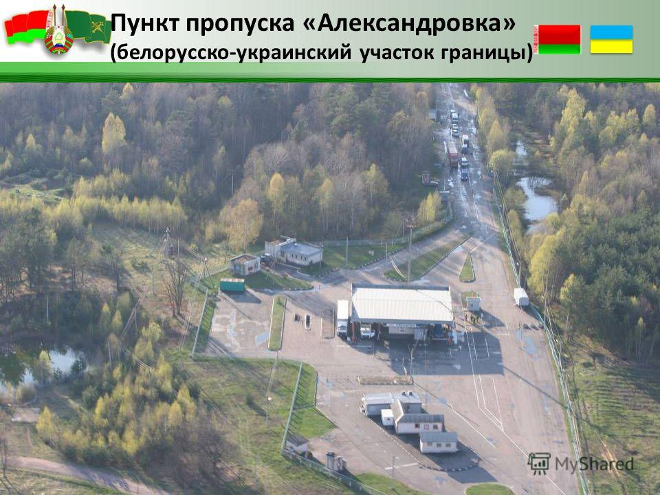 Пункт пропуска «Александровка» (белорусско-украинский участок границы)
