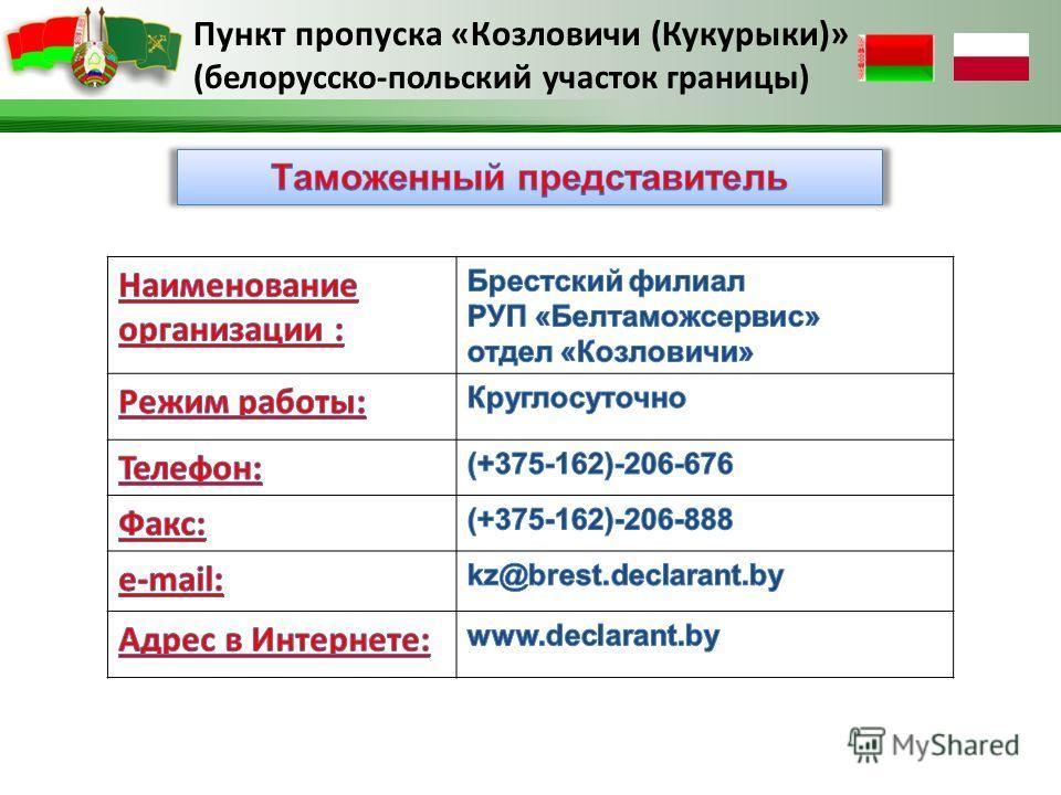 Пункт пропуска «Козловичи (Кукурыки)» (белорусско-польский участок границы)