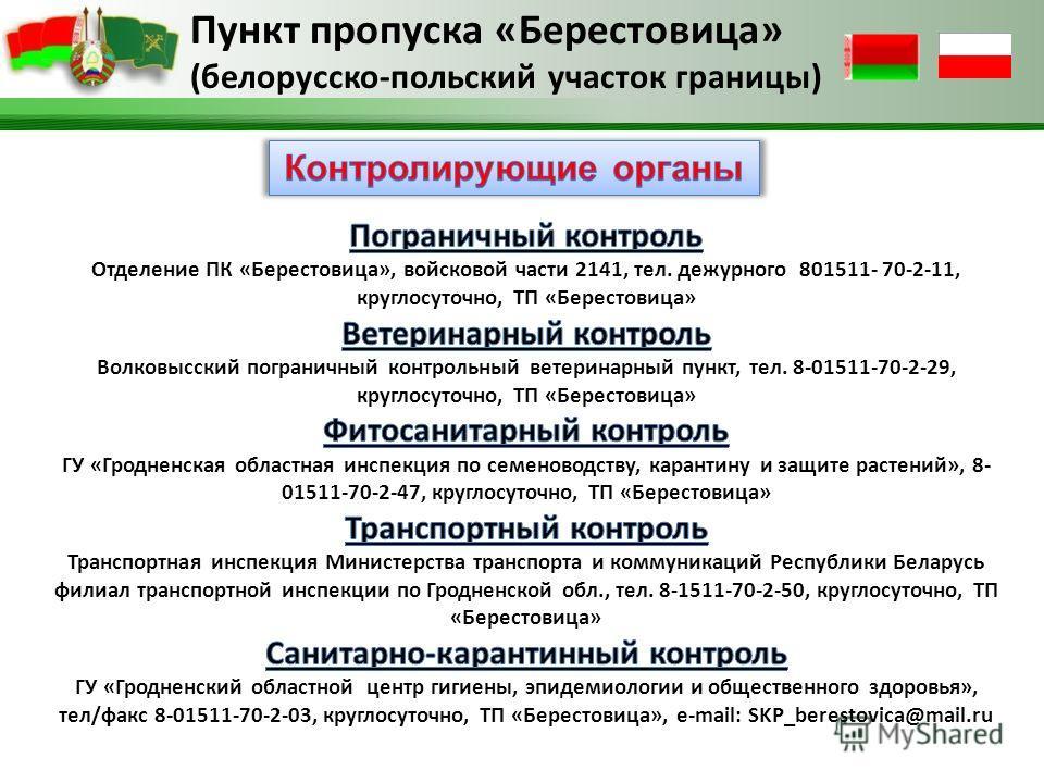 Пункт пропуска «Берестовица» (белорусско-польский участок границы)