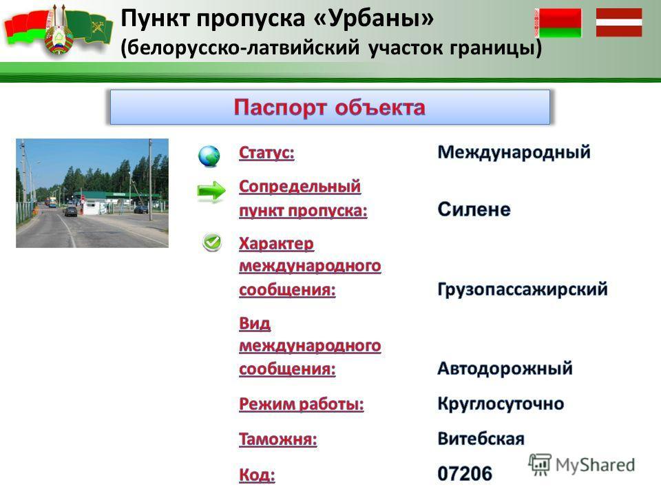 Пункт пропуска «Урбаны» (белорусско-латвийский участок границы)