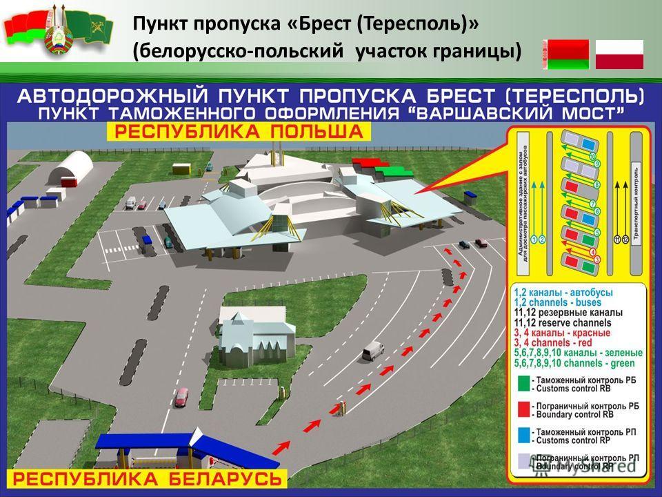 Пункт пропуска «Брест (Тересполь)» (белорусско-польский участок границы)