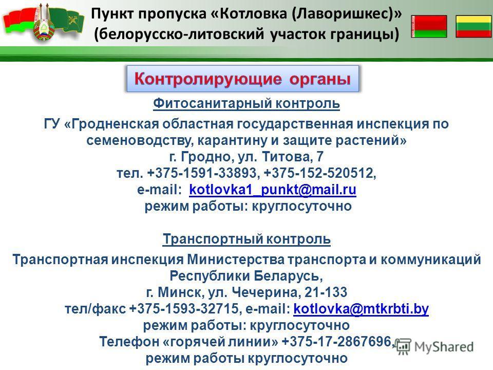 Фитосанитарный контроль ГУ «Гродненская областная государственная инспекция по семеноводству, карантину и защите растений» г. Гродно, ул. Титова, 7 тел. +375-1591-33893, +375-152-520512, e-mail: kotlovka1_punkt@mail.rukotlovka1_punkt@mail.ru режим ра