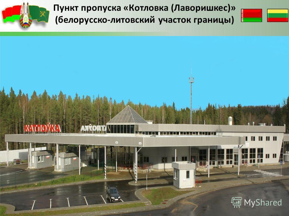 Пункт пропуска «Котловка (Лаворишкес)» (белорусско-литовский участок границы)