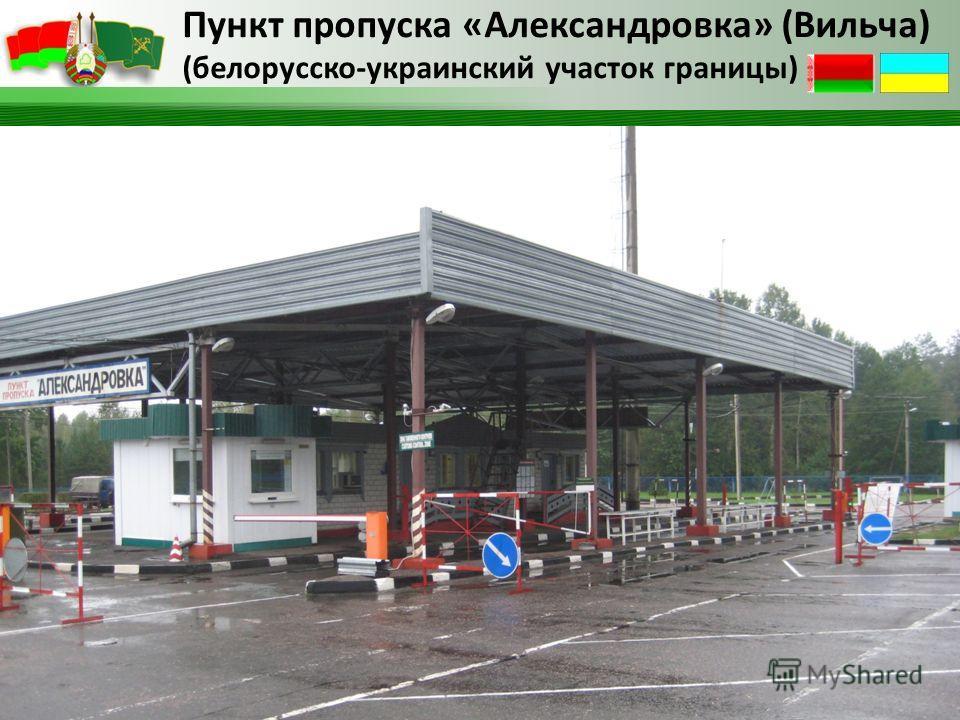 Пункт пропуска «Александровка» (Вильча) (белорусско-украинский участок границы)