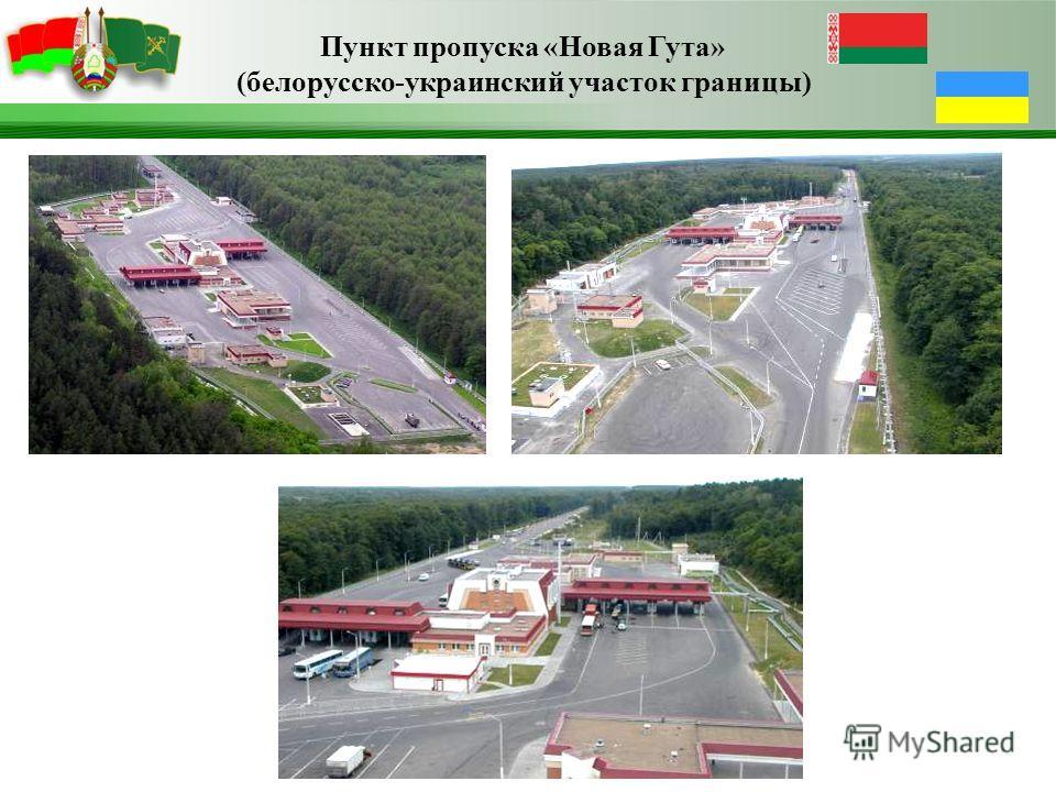 Пункт пропуска «Новая Гута» (белорусско-украинский участок границы)