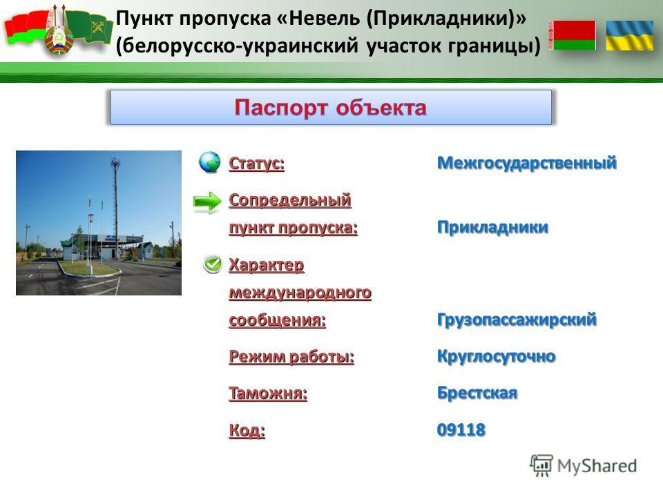 Пункт пропуска «Невель (Прикладники)» (белорусско-украинский участок границы)