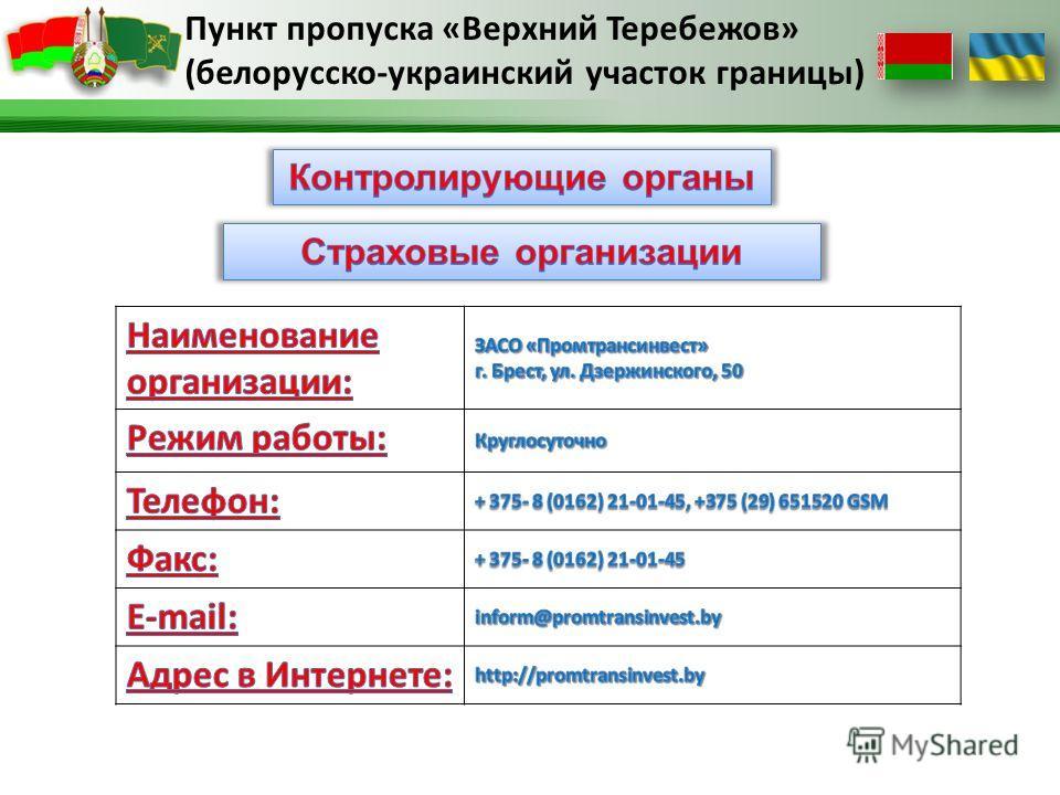 Пункт пропуска «Верхний Теребежов» (белорусско-украинский участок границы)