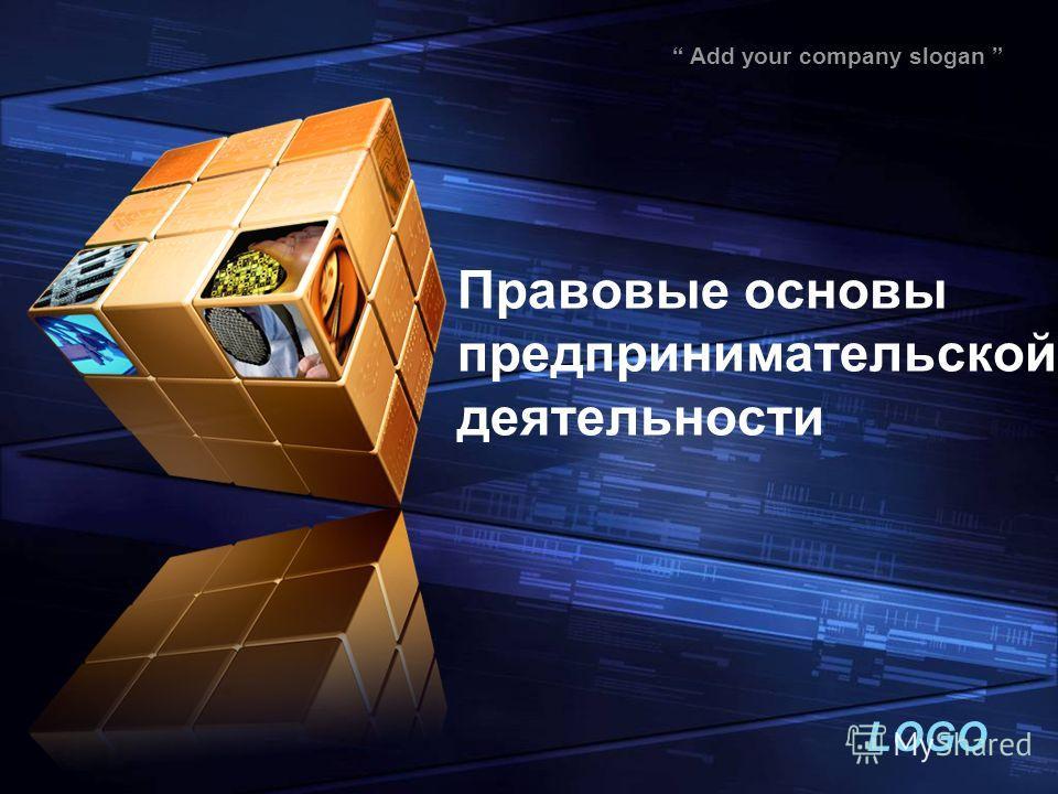LOGO Add your company slogan Правовые основы предпринимательской деятельности